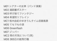 柏木由紀1st LIVE TOUR 大阪公演セットリストまとめ