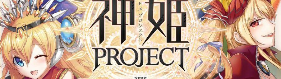 ブログ 神 姫 プロジェクト