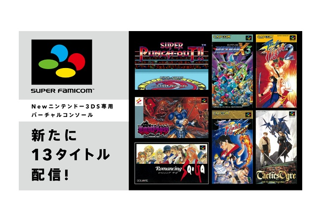 3DSのVCで名作ゲーム登場!タクティクスオウガ、ロマサガ等