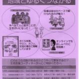 『小金井市 応援ブック・マップを活用してつながる』の画像