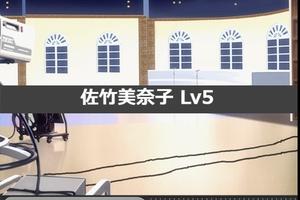 【グリマス】美奈子アイドルストーリーLV5