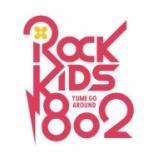 『ROCK KIDS 802 「YUME GO AROUND」 にて「この音が鳴り止むまでは」オンエア!』の画像