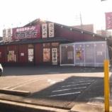 『横浜家系ラーメン 町田商店 元塩町店@名古屋市南区元塩町』の画像