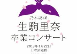 【乃木坂46】Wアンコールで君の名は希望!生駒里奈、卒業公演セトリがコチラ!!