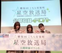 【欅坂46】こち星、尾関梨香・渡邉理佐で公開収録の模様が放送