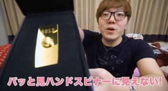 【悲報】ヒカキンさん400万円の純金ハンドスピナーを購入 しかもその売上の3%が寄付され大炎上