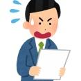 【速報】N国立花、書類送検