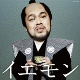 『CD Review:THE YELLOW MONKEY「イエモン-FAN'S BEST SELECTION-」』の画像