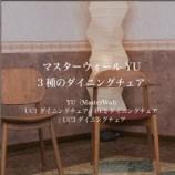 『【住賓館Style】マスターウォール YU 3種のダイニングチェア』の画像