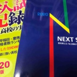 『愛知工業大名電高校(特進・選抜)合格者の内申点・偏差値【2020年度版】』の画像