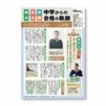 『東大・京大・早慶  中学からの合格の軌跡』2010年度