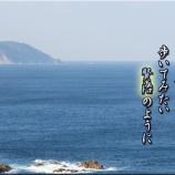 『高田松原の思い出「一本松よ」』の画像