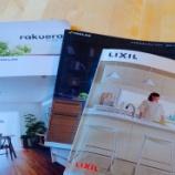 『キッチンリフォーム始めます①』の画像