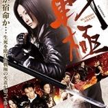 『【邦画:アクション】戦極 -Bloody Agent-(2014年公開)』の画像