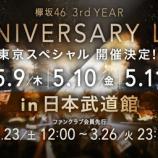 『落選祭り!?欅坂46『3rd YEAR ANNIVERSARY LIVE』武道館公演の当落結果が判明!』の画像