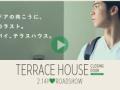 【速報】「テラスハウス」映画化wwwwwwwwwwwwwwwww