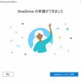 『(OneDrive)OneDriveの設定を確認してみた 〜ファイルオンデマンド機能の確認等〜』の画像