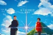 韓国の大学総長「君の起源は金(キム)、僕の起源は朴(パク)」イ・ナムギョ