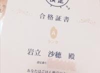 【朗報】岩立沙穂さん「ごはん検定」に合格!!