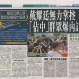 『【香港】民主化デモの現場から(4)』の画像