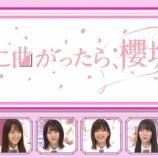 『桜坂46 新番組 タイトルは『そこ曲がったら、櫻坂?』に決定!!!!!!キタ━━━━(゚∀゚)━━━━!!!』の画像
