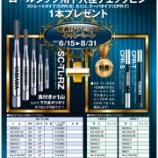『【キャンペーン】YAMAWASC-TL-RZ特典付プレミアムキャンペーン@㈱彌満和製作所【切削工具】  』の画像