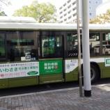 『広告バスを見ました』の画像