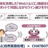 『〈イオン〉 日本初!AI技術を活用したwebソムリエを導入』の画像