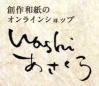 オンラインショップ「Washiあさくら」トップページへ