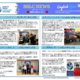 『2019 SSLC News-Vol. 11』の画像