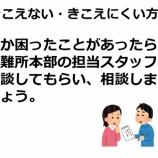 『難聴者への避難所での配慮について【地震】【手話】【筆談】』の画像