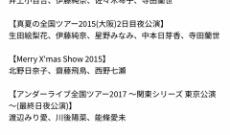 【乃木坂46】向井葉月、大先輩の名前間違える・・・