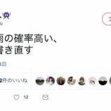 『【乃木坂46】20thアンダーMVは伊藤衆人監督が担当の模様!!!』の画像