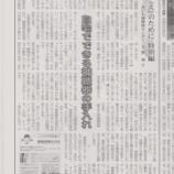 『自宅でできる補聴器の手入れ 東海愛知新聞特別連載№7』の画像