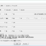 『DOAXVV エロバレーが遊べるPCスペック 環境設定』の画像