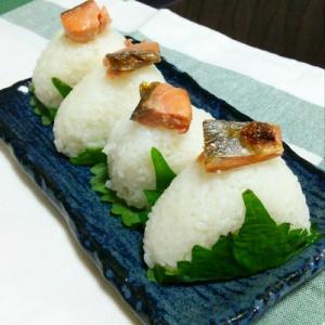 秋鮭と紫蘇のおにぎり