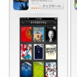 『意外に知らない?電子書籍ってスマホで簡単に読めるんですよ。iPhoneでAmazonの電子書籍を読む方法【湯川鶴章】』の画像