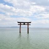 『琵琶湖のパワスポ、白髭神社でパワー注入!』の画像