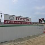 『有玉グルメ街道が有玉自動車街になりつつある?今度は「静岡トヨタU-Car」が2017年9月にオープン! - 東区有玉北町』の画像