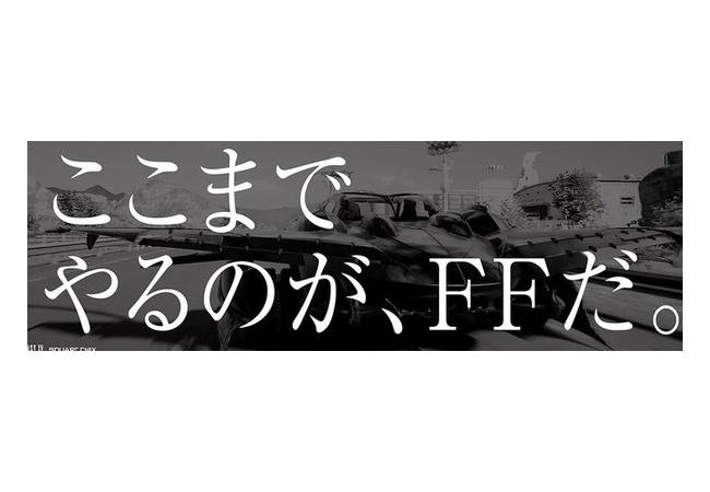 FF15を作ってクビになった田畑氏の求人要件