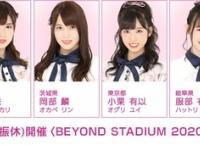 2/24開催「BEYOND STADIUM 2020」にチーム8の出演が決定!スペシャルライブなどを予定