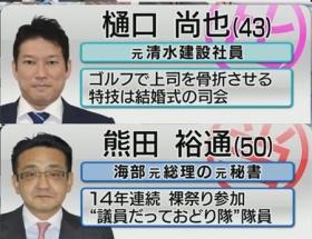 テレビ東京の「池上彰の総選挙ライブ」で画面左下に当確議員のどうでもいいプロフィール表示され話題