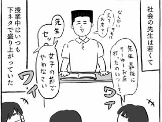 思春期とテストの話【3】