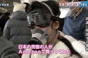 【画像】日本の民宿さん、武漢に帰国する中国人のためにとんでもないマスクを用意してしまうw w w w