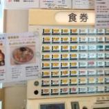 『美味しい家系の独立店!環七チャッチャ系もあるみたい。』の画像