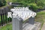 水辺プラザの『異世界MAP』のその後に迫る。7年後、その地図はどこへいざなってくれているのか・・・