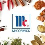 『【MKC】連続増配32年のマコーミック、好決算で+6.81%と株価急伸!スパイスなどの調味料に特化した超優良企業。』の画像