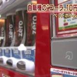 『自販機の缶飲料が140円に。消費税増税で便乗値上げ横行の可能性。』の画像