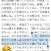 【悲報】ニュース記事でのいずりなの扱いが酷すぎるwwwwwwwwwwww