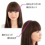 『トレンド前髪!美人印象を決める人気前髪の作り方教えますッ!』の画像